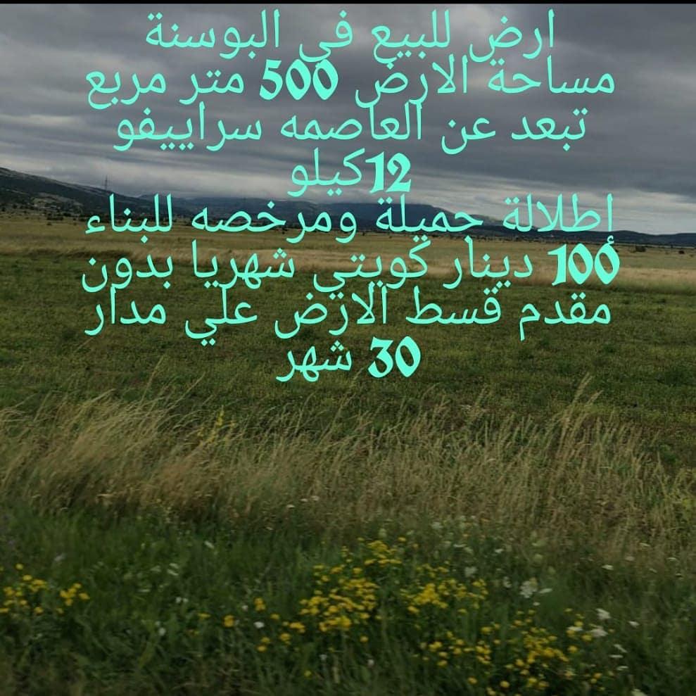 للبيع ارض مميزة فى منطقة الباشجرجا مساحتها500 متر