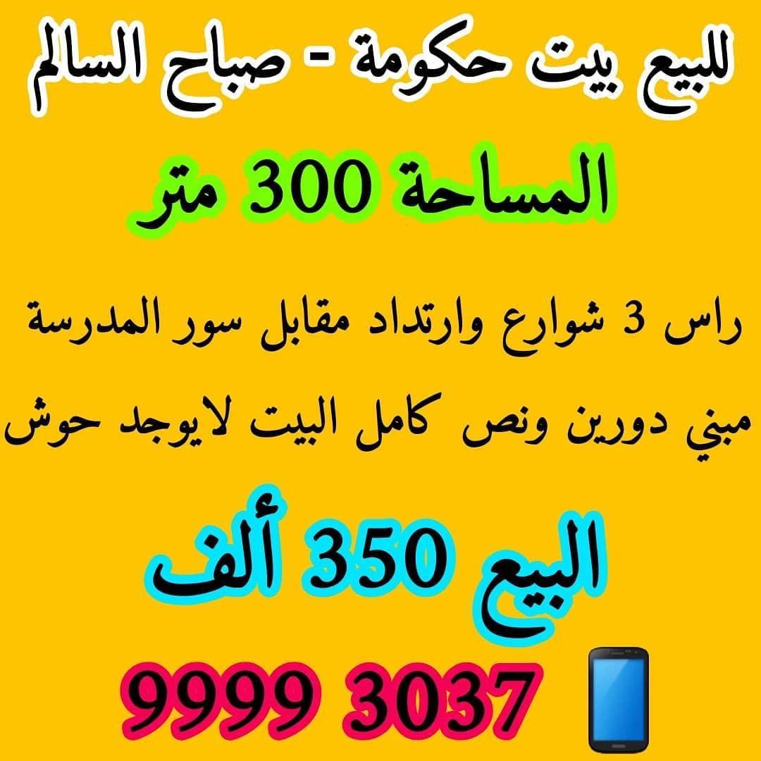 للبيع بيت حكومي-صباح السالم