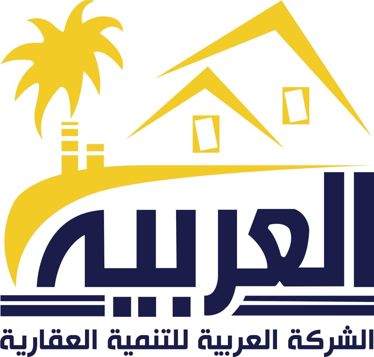 شركة العربية