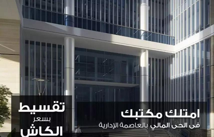 مكتب الحي المالي العاصمة الادارية تقسيط الكاش